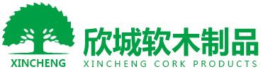 东莞欣城软木制品公司